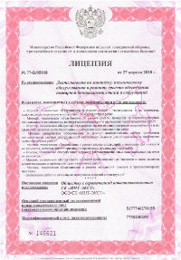 License MES of Russia