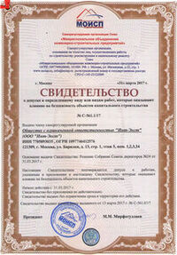 Certificate of Self-Regulating Organization for Construction Works