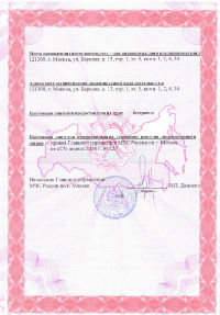Fire Protection Contractor License