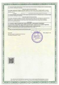 SRO certificate license design work